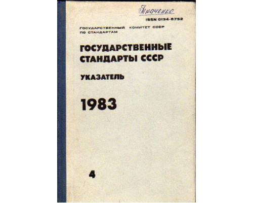 Государственные стандарты СССР. Указатель. 1983. Том 4