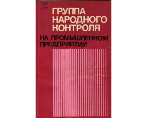 Группа народного контроля на промышленном предприятии