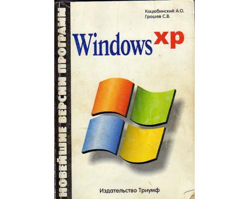 Windows XP. Новейшие версии программ