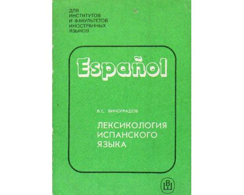 Лексикология испанского языка