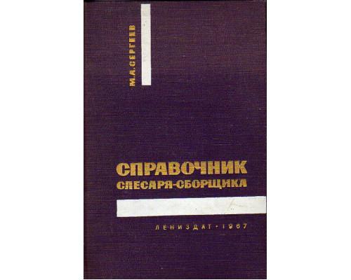 Справочник слесаря-сборщика