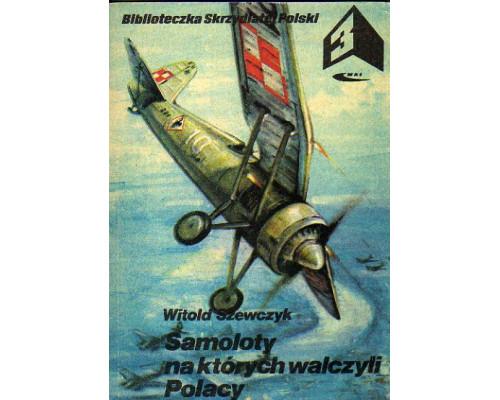 Samoloty na ktorych walczyli polacy. Самолеты, на которых летали поляки