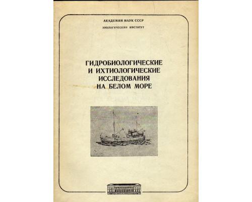 Гидробиологические и ихтиологические исследования на Белом море