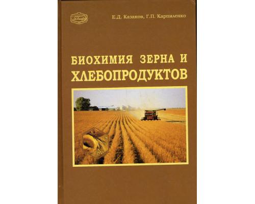 Биохимия зерна и хлебопродуктов