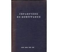 Справочник по номографии.