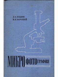 Микрофотография