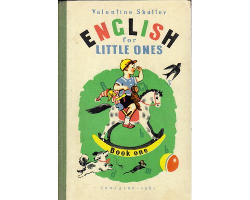 English for little ones./ Английский для малышей.: В трех книгах. Книги 1, 2, 3