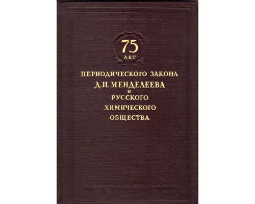 75 лет периодического закона Д.И.Менделеева и Русского химического общества