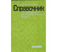 Справочник по оборудованию для кондиционирования воздуха.