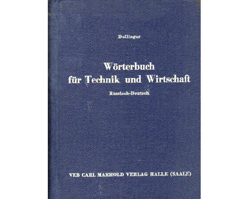 Worterbuch fur Technik und Wirtschaft. Russisch-Deutsch. Русско-немецкий словарь для областей промышленной техники и хозяйства.