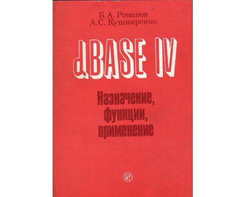 dBASE IV Назначение, функции, применение