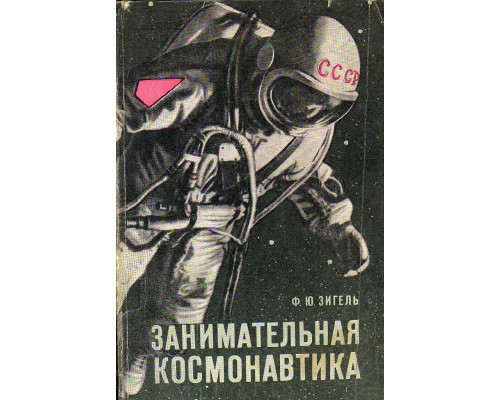 Занимательная космонавтика.