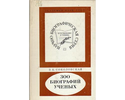 300 биографий ученых.