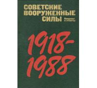 Советские вооруженные силы 1918-1988: Вопросы и ответы.