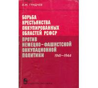 Борьба крестьянства оккупированных областей РСФСР против немецко-фашистской оккупационной политики 1941-1944.