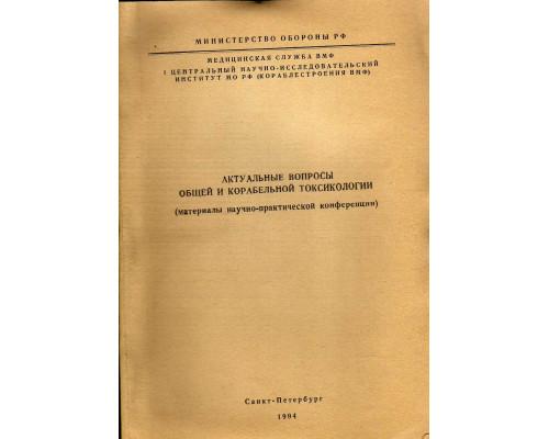 Актуальные вопросы общей и корабельной токсикологии