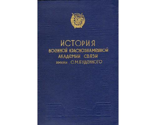 История Военной Краснознаменной Академии связи имени С. М. Буденного