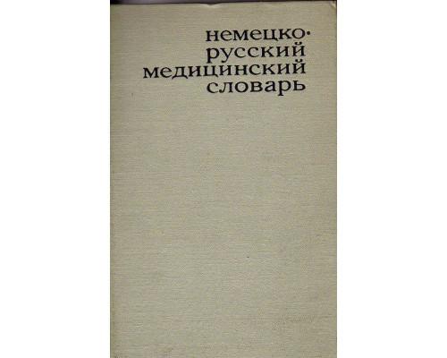 Немецко-русский медицинский словарь.