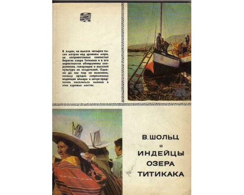 Индейцы озера Титикака