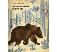 Любопытные встречи в ленинградских лесах