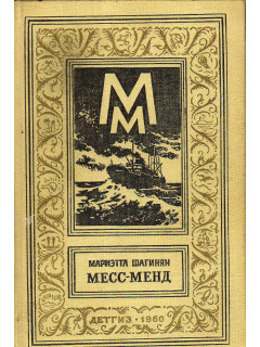 Месс-Менд или Янки в Петрограде