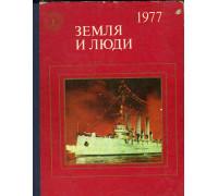 Земля и люди.1977