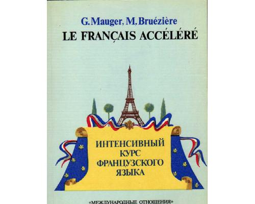 Интенсивный курс французского языка