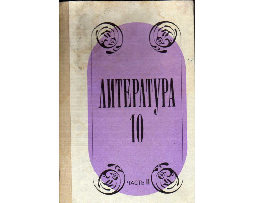 Литература 10 (в 2-х частях. Часть 1)