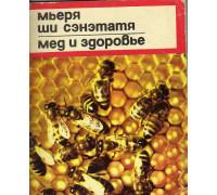 Мед и здоровье