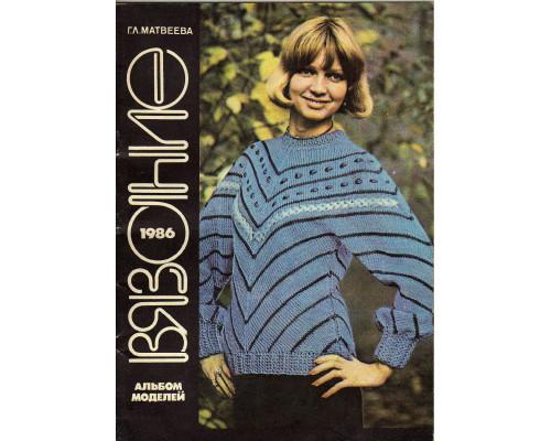 Вязание 1986. Альбом моделей