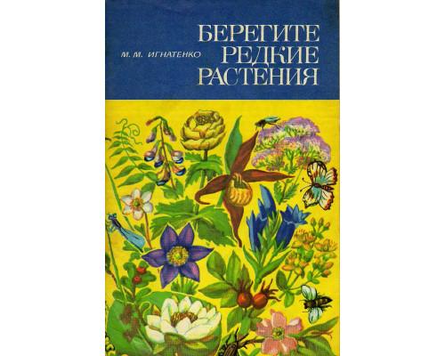 Берегите редкие растения