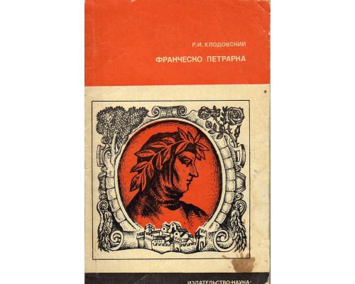 Франческо Петрарка.  Поэзия гуманизма