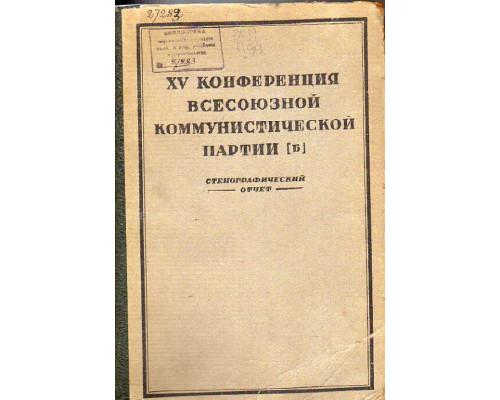 XV Конференция Всесоюзной Коммунистической партии (б). 26 октября - 3 ноября 1926 года. Стенографический отчет.