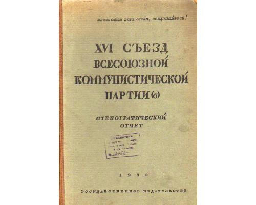 XVI ( Шестнадцатый) Съезд Всесоюзной Коммунистической Партии (б). Стенографический отчет