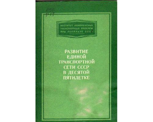 Развитие единой транспортной сети СССР в десятой пятилетке