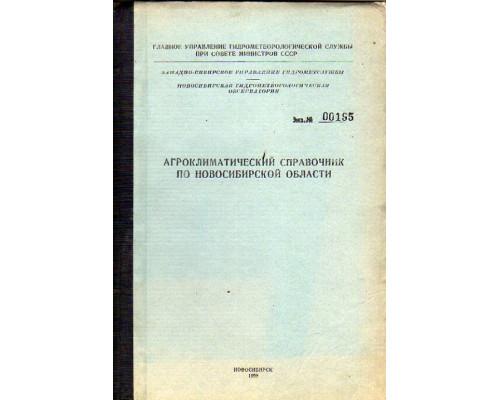 Агроклиматический справочник по новосибирской области