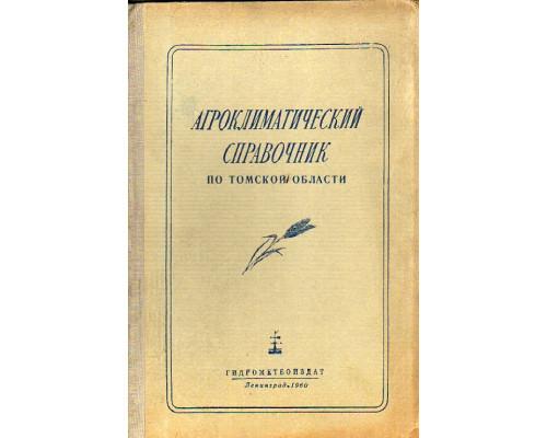 Агроклиматический справочник по томской области