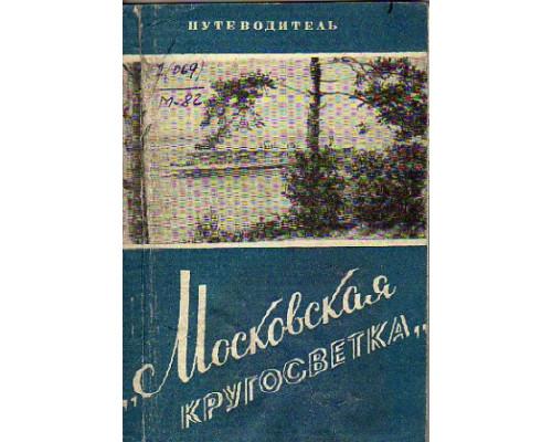 `Московская кругосветка` Москва-Горький-Москва