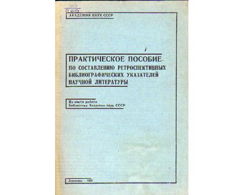 Практическое пособие по составлению ретроспективных  библиографических указателей научной литературы