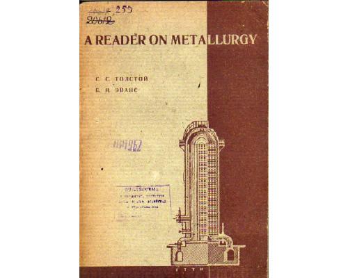 А reader on metallurgy. Английская хрестоматия по металлургии