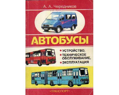 Автобусы: Устройство,  техническое обслуживание, эксплуатация