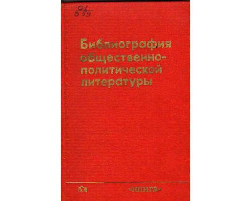 Библиография общественно-политической литературы. Часть 2
