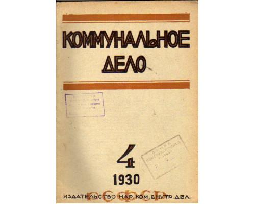 Коммунальное дело. Журнал. №4, 1930 г.