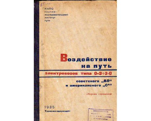 Воздействие на путь электровозов типа 0-3+3-0 советского ВЛ и американского СА