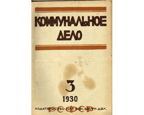 Коммунальное дело. Журнал. №3, 1930 г.