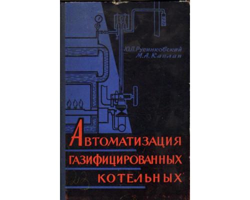 Автоматизация газифицированных котельных