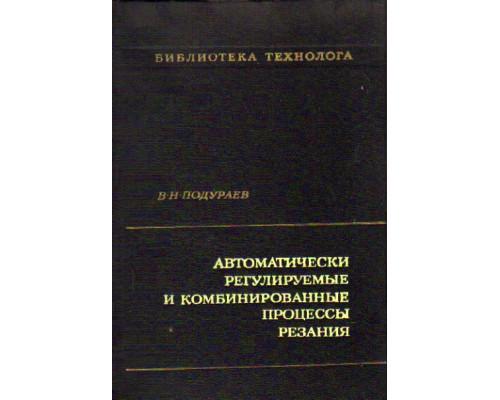 Автоматически регулируемые и комбинированные процессы резания