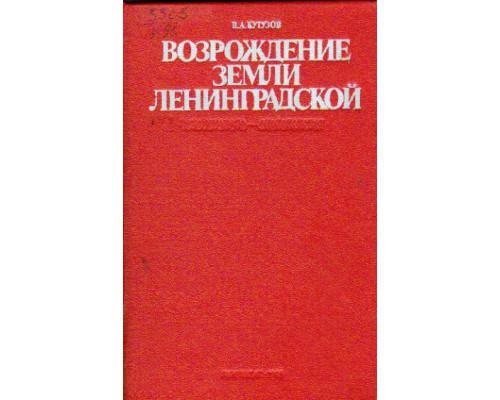 Возрождение земли ленинградской