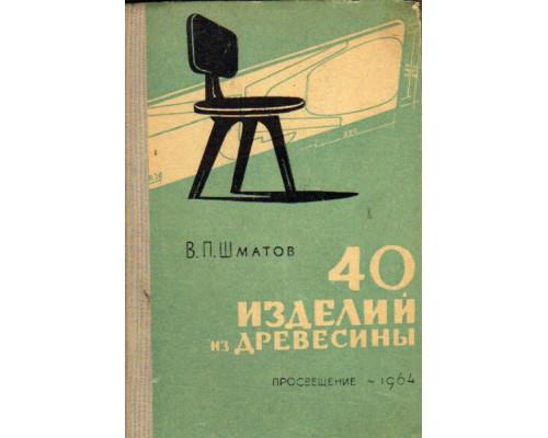 40 изделий из древесины