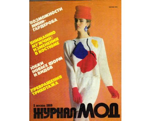 Burda moden (Бурда моден). Мода для всех. № 3, 1989